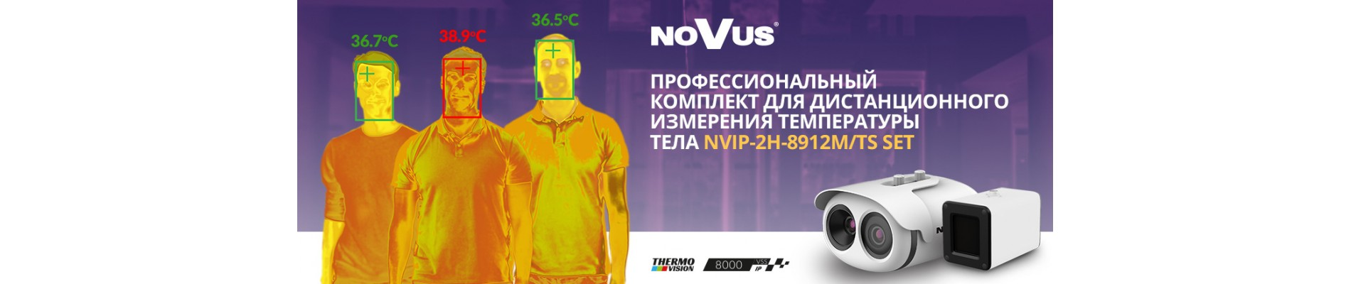 Novus temperature